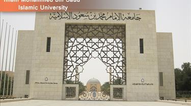 Imam_Mohammed_bin_Saud_Islamic_University.jpg